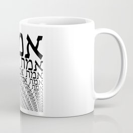 Emmet - Truth in Hebrew - Typographic Judaica Design Coffee Mug