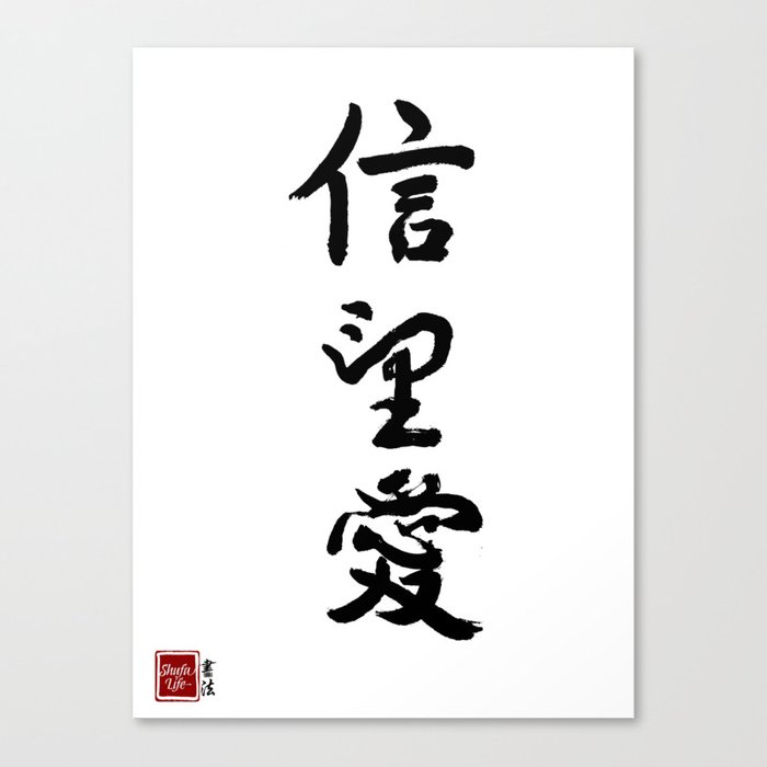 Faith Hope Love Chinese Calligraphy With Religious Significance