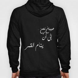 Mahmoud Darwish محمود درويش Hoody