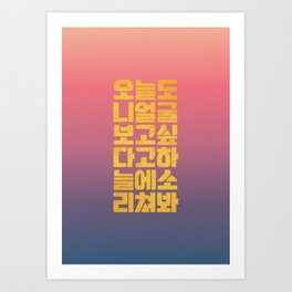I shout to the sky I miss your face today Art Print
