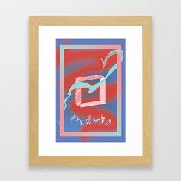 Inseguridades  Framed Art Print