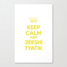 Keep Calm Series Canvas Print