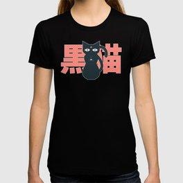 Kuro Neko Pink T-shirt
