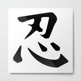 Ninja Symbol Metal Print