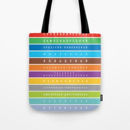 Moscow Metro lines Tote Bag