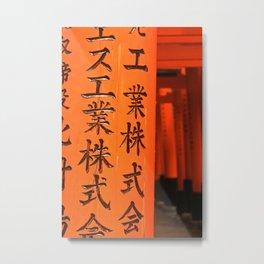 Saffron Torii II Metal Print
