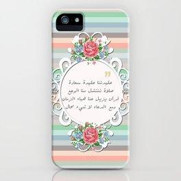 الإسلام - islam  iPhone Case