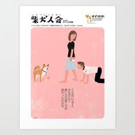 Shibakenjinkai No.004 Training issue Art Print