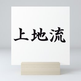 Uechi Ryu (Style of Karate) Mini Art Print
