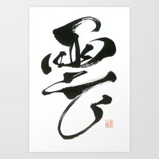 KUMO ~cloud~ Art Print