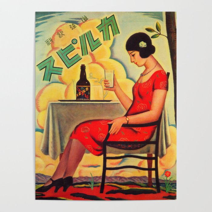 Retro Japanese Beverage Advertisement Poster