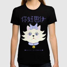 Nihao Siyi T-shirt