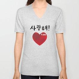 Saranghae (I love you) Hangul Unisex V-Neck