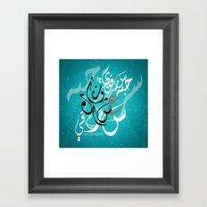 Arabic Framed Art Print