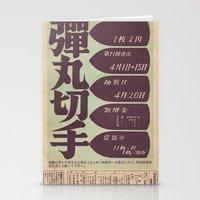 "dangan ronpa Stationery Cards featuring Advertisement of ""Dangan Kitte"" (One of Japanese War Bond). by Chateau Partay"