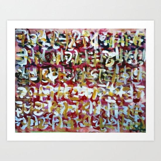 GLYPHS OF XANADU7 Art Print