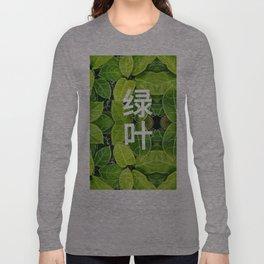 绿叶 - GREEN LEAF Long Sleeve T-shirt