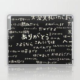Japanese Seamless Pattern Laptop & iPad Skin