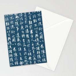 Ancient Chinese Calligraphy // Navy Stationery Cards
