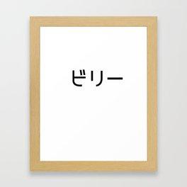 Billy in Katakana Framed Art Print