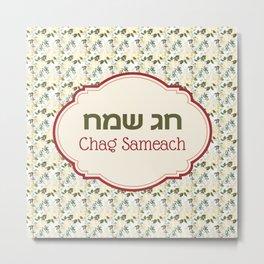 Watercolor Hebrew Chag Sameach - Jewish Holidays Art Metal Print