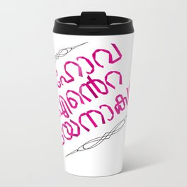 Psalms 23:1 (Origami - Magenta) Metal Travel Mug