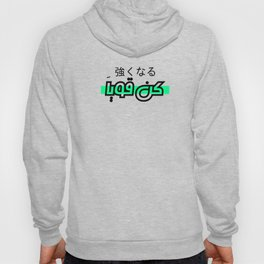 BE STRONG (GREEN) AR-JP Hoody