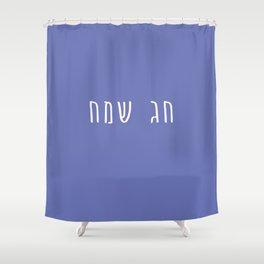 Chag sameach Shower Curtain
