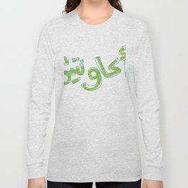 """""""Accounting"""" written in Arabic Long Sleeve T-shirt"""