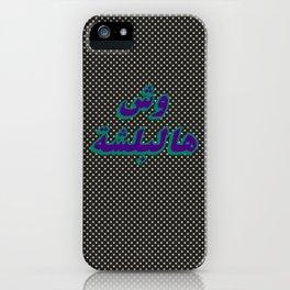 balsha iPhone Case
