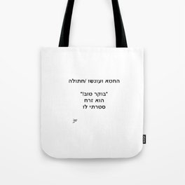 "Dialog with the dog N67 - ""Puffetry"" Tote Bag"