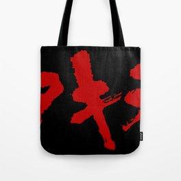 Akira Grafitti Tote Bag