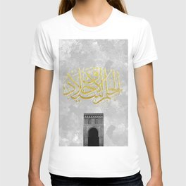 Clemency is the greatest virtue - Arabic Calligraphy T-shirt