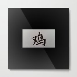 Chinese zodiac sign Rooster black Metal Print
