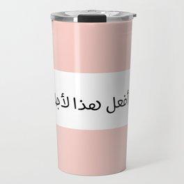 I'M DOING THIS FOR ME Travel Mug