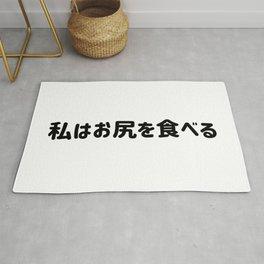 "I eat ass ""私はお尻を食べる"" in Japanese Hiragana Black - 日本語 - ひらがな の - ""私はお尻を食べる"" - くろ Rug"
