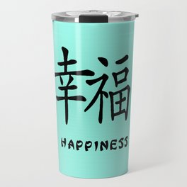 """Symbol """"Happiness"""" in Green Chinese Calligraphy Travel Mug"""