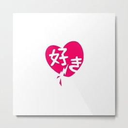 Kawaii Suki Cute Heart Tee Japanese Kanji Metal Print