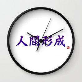 """人間形成 (Ningen Keisei) """"Development of the human character"""" Wall Clock"""
