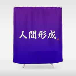 """人間形成 (Ningen Keisei) """"Development of the human character"""" Shower Curtain"""