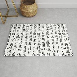 Ancient Chinese Manuscript Rug