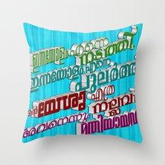Malayalam Hymn (3D - multiple colors) Throw Pillow