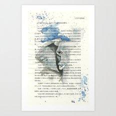 021 - Aristophanes Art Print