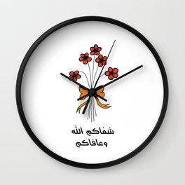 Tawadou - Get well soon flowers Arabic Wall Clock