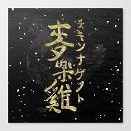 Chicken Nuggets in Chinese Japanese calligraphy Canvas Print