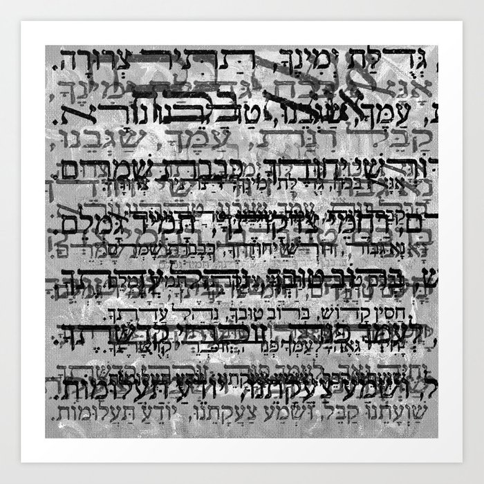Hebrew Art Ana B'Ko'ach (A Kabbalistic Prayer) Jewish Spiritual Kabbalah  Art Print