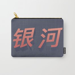 Chinese letters Carry-All Pouch