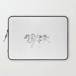 Name: Alf. Free Handwriting in Chinese Calligraphy Laptop Sleeve