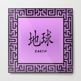 "Symbol ""Earth"" in Mauve Chinese Calligraphy Metal Print"