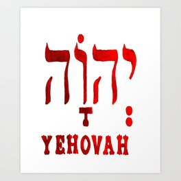 YEHOVAH - The Hebrew name of GOD! Art Print
